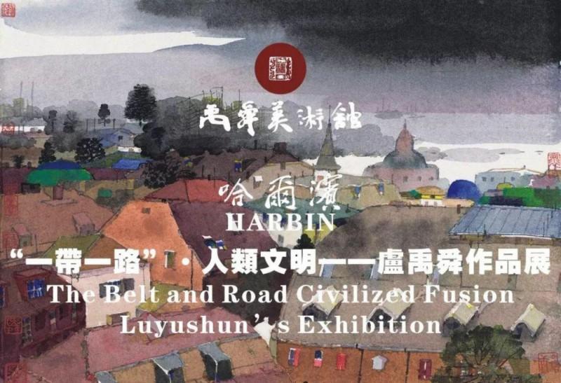 艺术会展 | 2019年1月下旬全国艺术展览信息