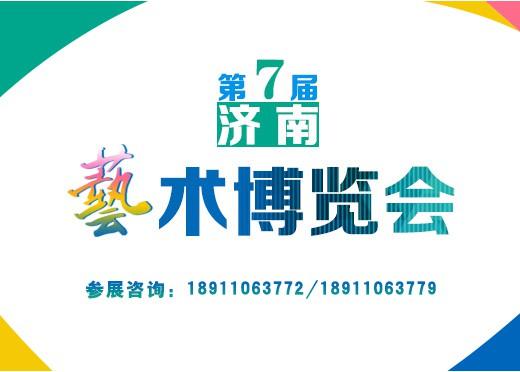 第七届济南艺术品博览会