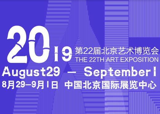 2019第22届北京艺术博览会