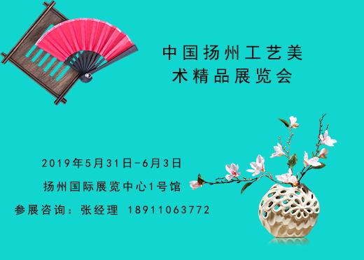 2019全国工艺品扬州春季展览会