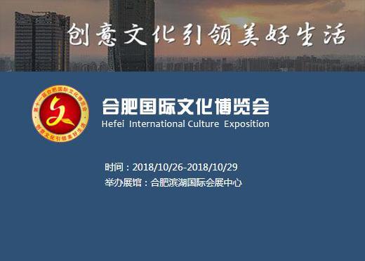 2019第十三届中国(合肥)国际文化博览会