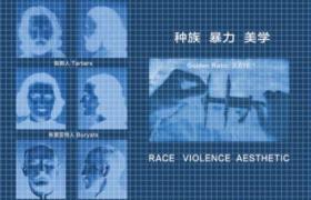 王广义 · 通俗人类学研究 (3)