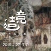 造・境――肖芳凯个展 (5)