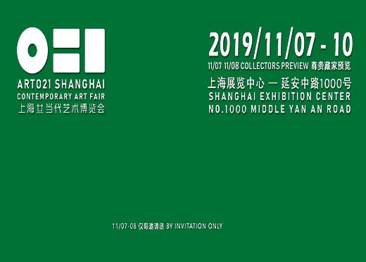 ART021上海21世纪当代艺术博览会