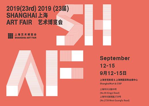 2019第23届上海艺术博览会