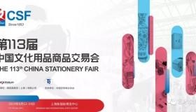 艺术会展网作为第113届中国文化用品商品交易会媒体合作伙伴