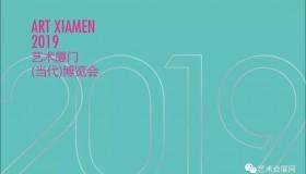 展讯 | 2019艺术厦门当代艺术博览会