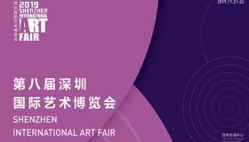 展讯 | 2019第八届深圳国际艺术博览会