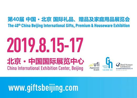 第40届北京礼品、赠品及家庭用品展览会