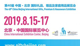 北京礼品展秋季展要来啦!展位所剩不多