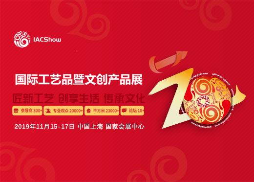 上海 IACS国际工艺品暨文创产品展