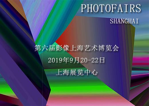 第六届影像上海艺术博览会