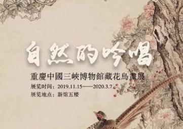 自然的吟唱——重庆中国三峡博物馆藏花鸟画展