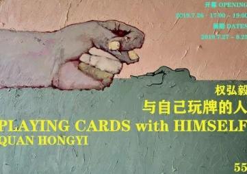 权弘毅——自己玩牌的人