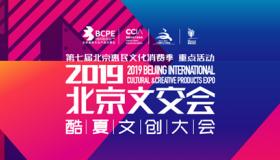 2019北京文交会 | 200万文惠券+超多彩蛋,惊喜不间断