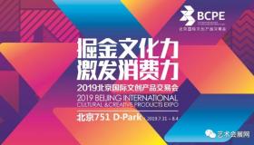 艺术会展|2019北京文交会昨日举行开幕仪式