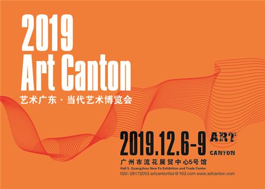 2019艺术广东•当代艺术博览会