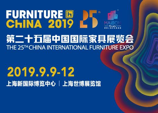 第25届中国国际家具展览会