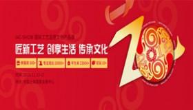 艺术会展   上海2019IAC-Show国际工艺品暨文创产品展