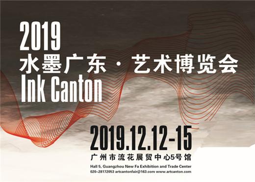 2019水墨广东•艺术博览会