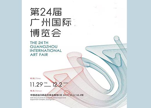 第24届广州国际艺术博览会