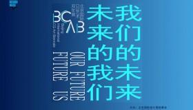 北京国际CG艺术双年展10日在京举行开幕式
