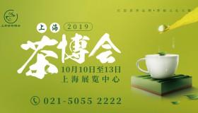 2019第16届上海茶博会10月10日上海展览中心盛大开幕|茗生各地聚沪上 待到秋来话茶香