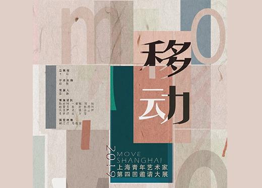 """""""移动""""2019上海青年艺术家第四回邀请大展"""