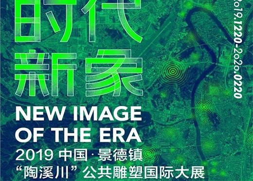 """""""时代新象""""2019 中国·景德镇""""陶溪川""""公共雕塑国际大展"""