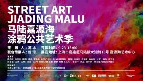 展讯 | 2019马陆嘉源海首届街画涂鸦公共艺术季