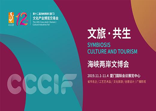 2019第十二届海峡两岸(厦门)文化产业博览交易会