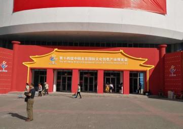 【2020】年中国北京第十五届文博会=报名