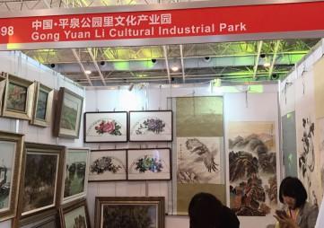 2020北京书画展-书画字画艺术展