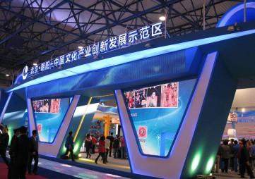 2020年——第十五届中国北京文博会