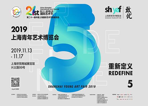 上海青年艺术博会