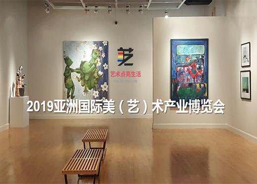 亚洲国际美(艺)术产业博览会