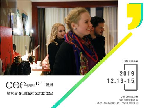 第10届深圳城市艺术博览会