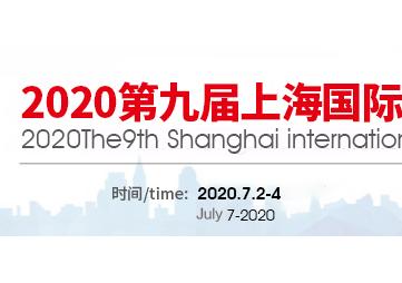 2020上海国际文化创意设计产业博览会(上海文博会)