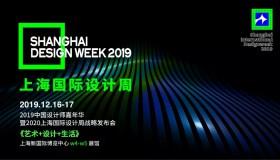 全力打造设计界的奥斯卡盛会 | 2019上海国际设计周·全球设计师嘉年华12月重磅启幕!