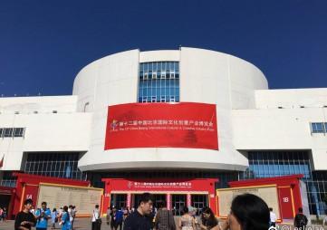 2020年china北京工艺品暨文创产品展销会