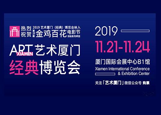 2019艺术厦门(经典)艺术博览会