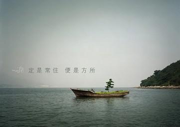 时间的见证:黄炳培40年创意展