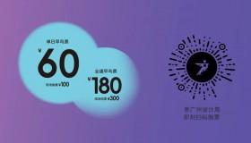 剧透了!2019广州设计周展前预览公布,参观购票通道正式开启