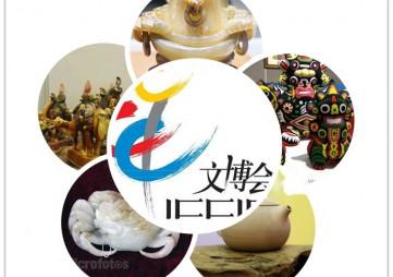 2020第十五届北京民间古玩艺术品博览会