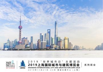 2019上海城市公共空间与环境艺术展