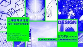 上海国际设计周 | 为设计搭建平台,让创意打动人心
