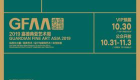 艺术会展 | GFAA2019嘉德典亚艺术周即将开启