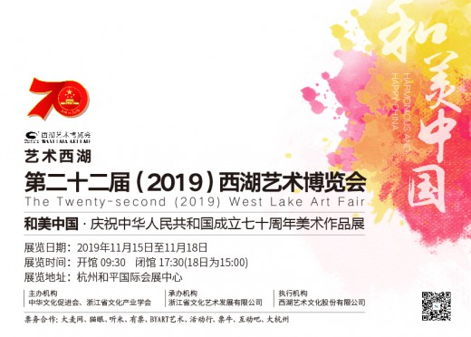 第二十二届(2019)西湖艺术博览会