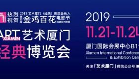 重磅!2019艺术厦门(经典)艺术博览会与金鸡百花电影节同期亮相!