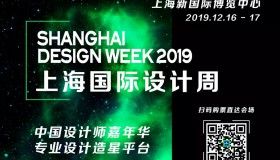 剧透慎点!展示+颁奖+论坛+发布,这次2019上海国际设计周有点好看!